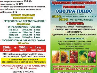 Produce and realize organic fertilizer